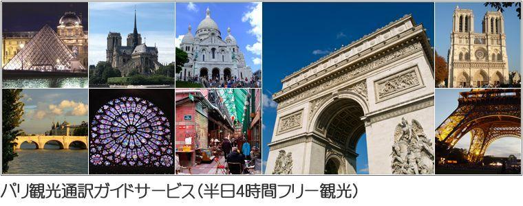 パリ観光通訳ガイドサービス4時間TOP画像