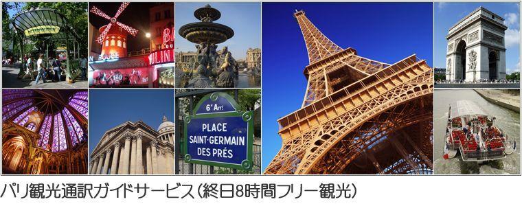 パリ観光通訳ガイドサービス8時間TOP画像