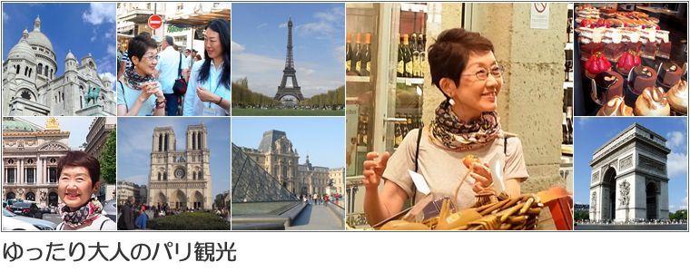いきいきシニアのパリ観光(パリ観光通訳ガイドサービス8時間)TOP画像