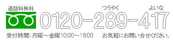 電話:0120-289-417