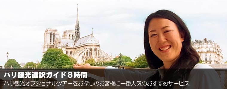 パリ観光通訳ガイドサービス(終日8時間フリー観光)パリの日本語オプショナルツアーをお探しのお客様に一番人気のサービス
