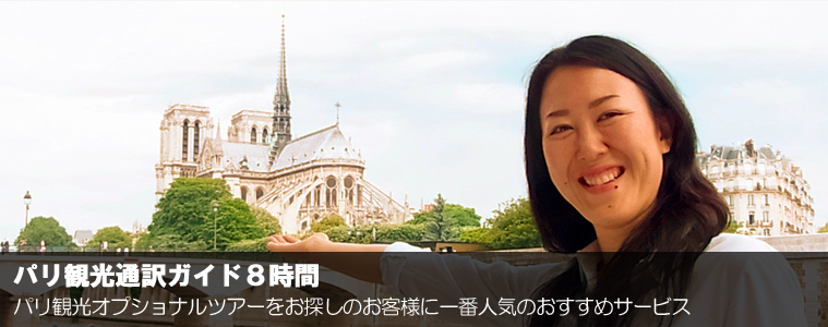 パリ観光オプショナルツアーをお探しのお客様に一番人気のおすすめサービス