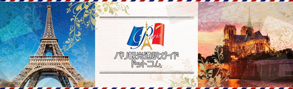 パリ観光の日本語オプショナルツアーならパリ観光通訳ガイド ドットコム
